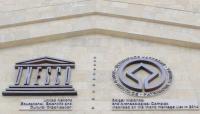 Знаки Юнеско в Болгарском музее-заповеднике